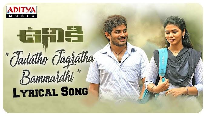 Jadatho Jagratha Lyrics - Uniki Lyrics in Telugu and English