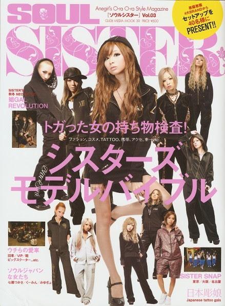 SOUL SISTER 2012年2月号 gyaru magazine scans