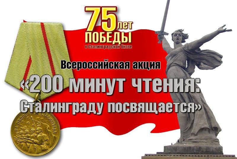 Эмблема-75-лет-Сталингр-битве_2.jpg