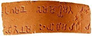 brhami scipt from British Museum