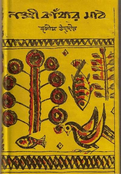 Nokshi Kathar Math By Jasimuddin