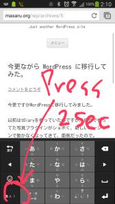 Google日本語入力での長押し