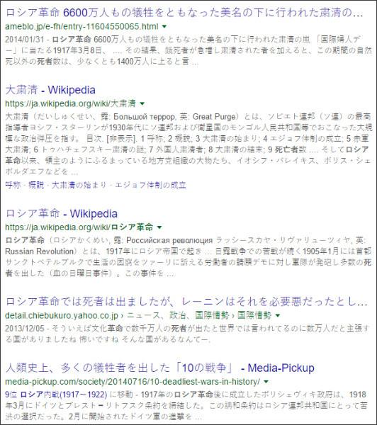 https://www.google.co.jp/#q=%E3%83%AD%E3%82%B7%E3%82%A2%E9%9D%A9%E5%91%BD%E3%80%80%E6%AD%BB%E8%80%85