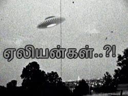 Image result for உலகை உலுக்கிய 'பறக்கும் தட்டு'