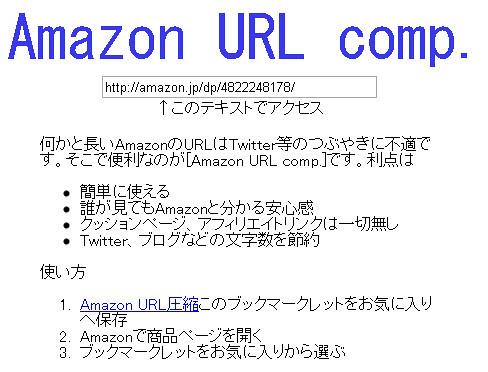 健全なAmazon省略商品URL