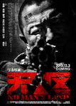 無人區 (No Man Land) poster