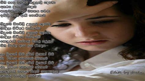 oba gana mathakaya subani harshani lyrics hd youtube