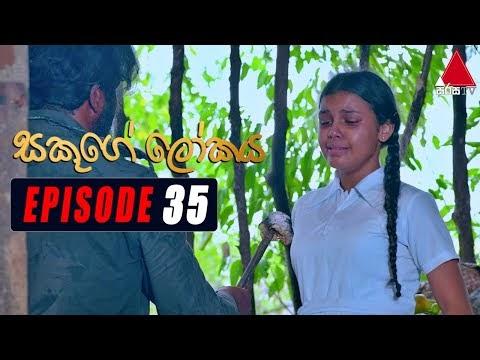 Sakuge Lokaya Episode 35