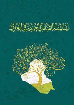 شجرة قبيلة شمر في السعودية
