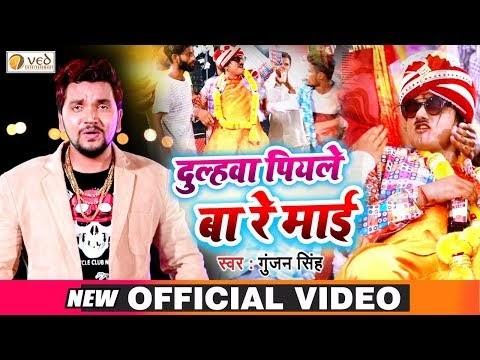 Dulhaba Piyale baa re maai Song, Gunjan Singh Song