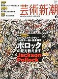 芸術新潮 2012年 03月号 [雑誌]