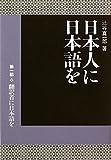 日本人に日本語を〈第1部〉翻訳者に日本語を