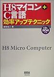 H8マイコン+C言語効率アップテクニック