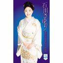 Ishikawa Sayuri 45th Anniversary CD Box / Sayuri Ishikawa