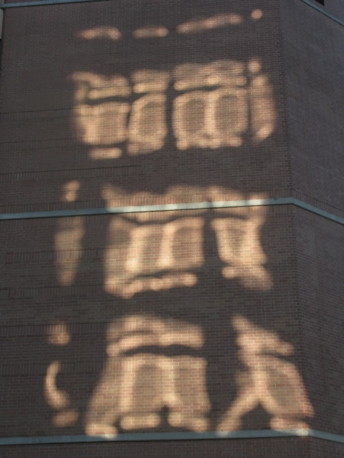 reflected light on a brick building