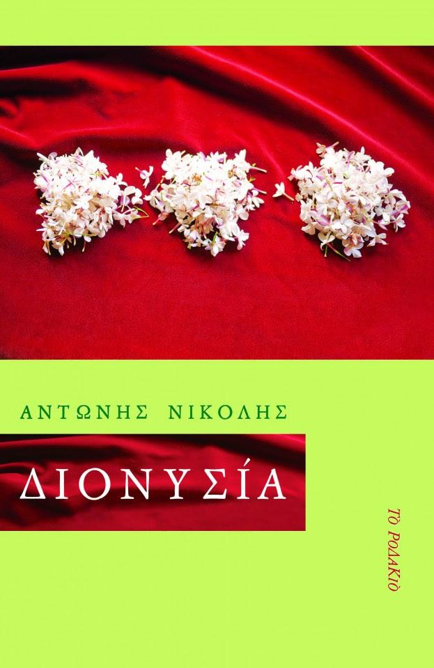 dionysia-cover_new