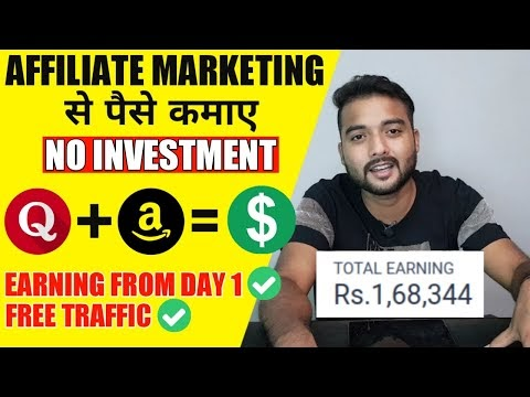Affiliate Marketing से पैसे कमाए (Without Investment) 🔥 Get More Affiliate Sales with Free Traffic