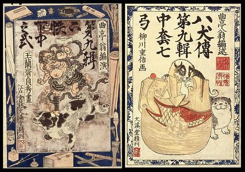 029-hyoshi frontispieces