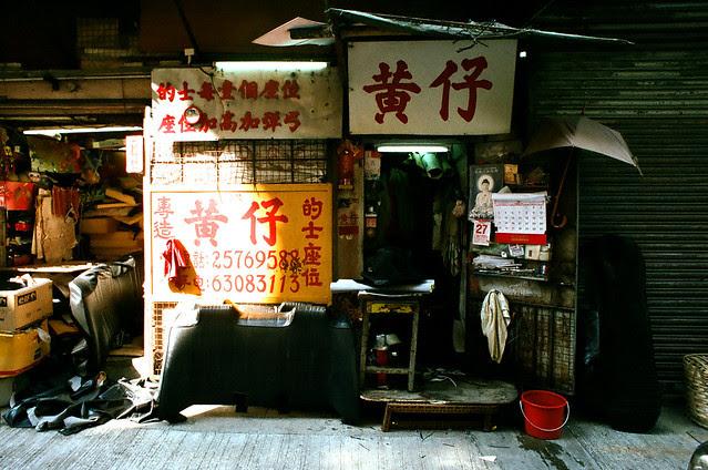 Tai Hang Shop