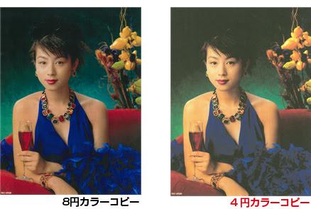 マルチコピー機のご案内 店内サービス(予約・ギフト) サークル  - カラーコピー 写真