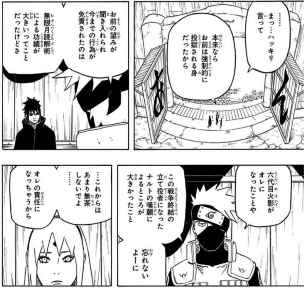Naruto ナルト 犬塚キバさん木の葉の里屈指の凄腕だった