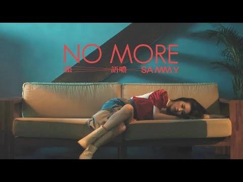 張語噥 Sammy Chang - No More
