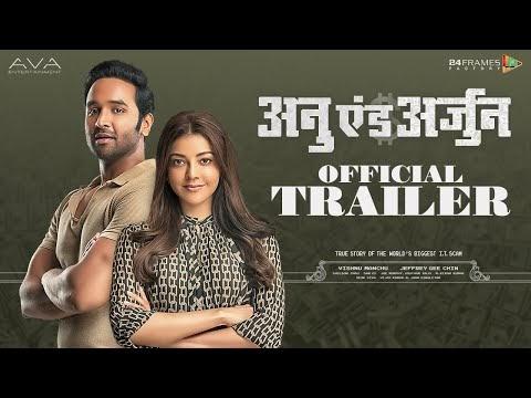 Anu And Arjun Hindi Movie Trailer