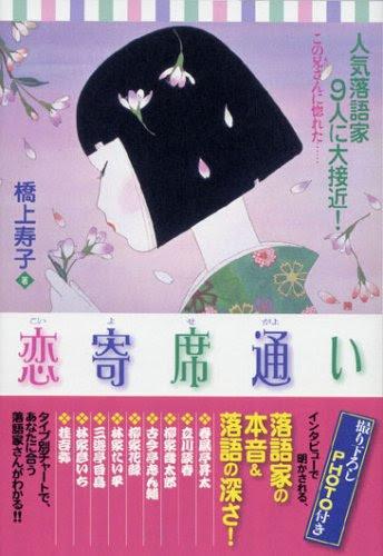 橋上寿子『恋寄席通い』