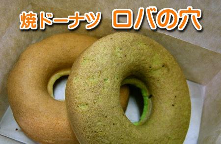 焼ドーナツ ロバの穴