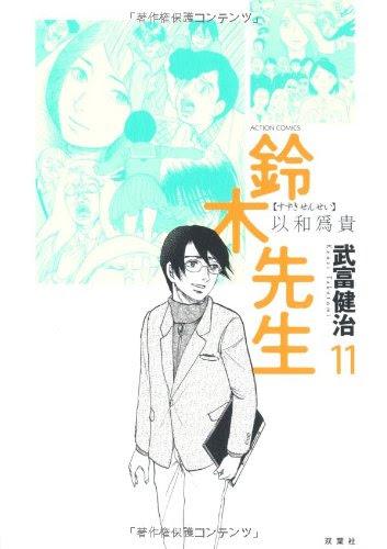 武富健治『鈴木先生』(11巻)