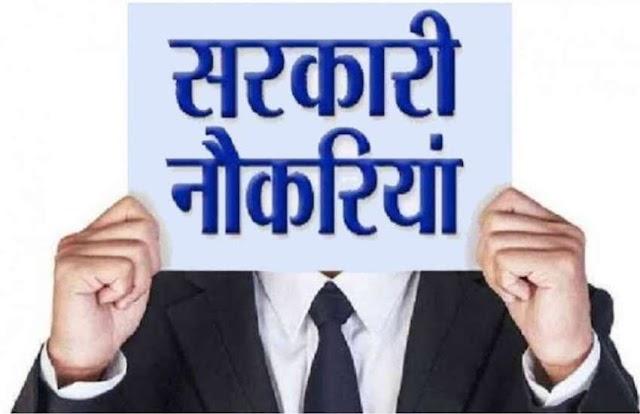 RPSC SO Recruitment 2021: राजस्थान लोक सेवा आयोग में सांख्यिकी अधिकारी के पदों पर वैंकेसी, ऐसे करें अप्लाई