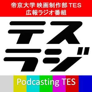 帝京大学理工学部映画研究部ラジオ広報企画「ラジ研」