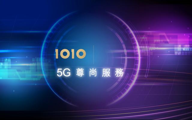【5G 上網】1010 最新 5G Plan 月費低至 8GB/$299