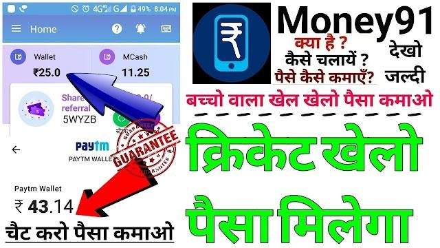 क्रिकेट और गेम खेलो और पैसे कमाओ | Money91 Wallet और Mcashकमाने के आसान तरीके |mobile se paise kamao
