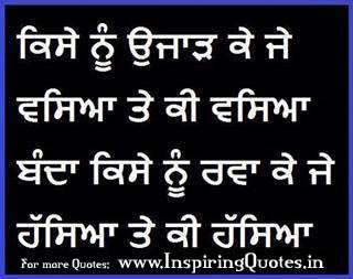 Quotes In Punjabi Language Facebook Thoughts Suvichar