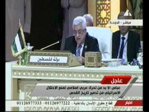 كلمة محمودعباس الرئيس الفلسطينى بالقمة العربية قطر  26-3 .2013