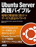 Ubuntu Server 実践バイブル 現場で即運用に役立つサービス設定のノウハウ (アスキー書籍)