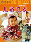 Превью Bianzhi Ertong Maoyi 0-3 sp-kr (366x496, 227Kb)