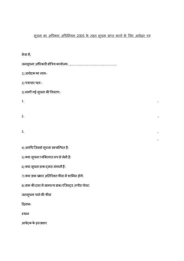 First Application Rti Hindi 1