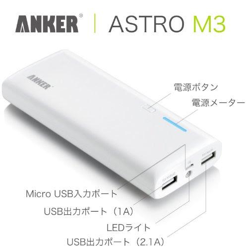 ANKER Astro M3 モバイルバッテリー 13000mAh 【Amazon限定セット】ハイパワー電源アダプタ付属モデル 2USBポート同時充電 iPhone5S 5C 5 4S/iPad Air/Galaxy/Xperia/Android/各種スマホ/Wi-Fiルータ等対応 大容量かつコンパクト 147x62x22mm (日本語説明書付) Astro M3+adapter