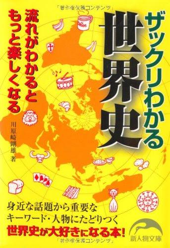ザックリわかる世界史 (新人物往来社文庫)