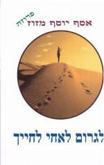 לגרום לאחי לחייך - אסף יוסף מזוז - אתר נוריתה