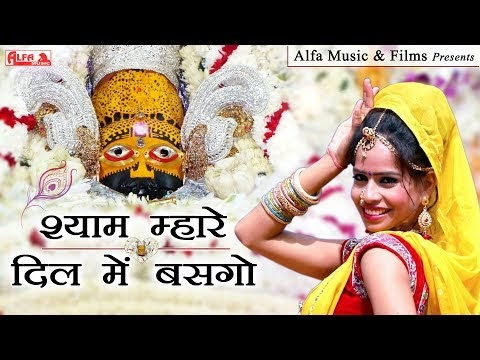 श्याम मेरा दिल में बसगो / Shyam Mera Dil Me Basgo Free Song Lyrics