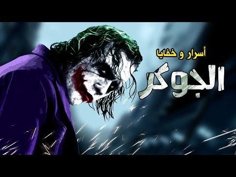 حقائق عن فيلم الجوكر تجعله أكثر اثارة  Joker movie