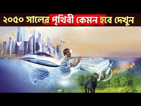 ২০৫০ সালে কেমন হবে আমাদের পৃথিবী ?? The World In 2050 In Bangla