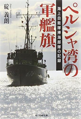 ペルシャ湾の軍艦旗―海上自衛隊掃海部隊の記録 (光人社NF文庫)
