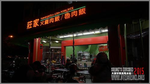 莊家火雞肉飯02.jpg