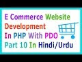 E Commerce Website Development In PHP With PDO Part 10 Creating Sub Cate...