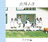 太陽ノック(Type-B)(DVD付)