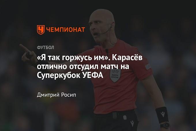 «Я так горжусь им». Карасёв отлично отсудил матч на Суперкубок УЕФА